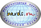 Григорий Фалилеев на bards.ru